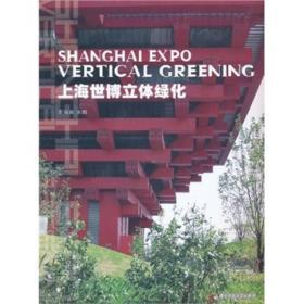 上海世博立体绿化