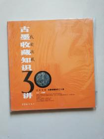 我爱收藏:古墨收藏知识30讲