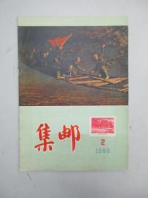 《集邮》1956年第2期(总第14期)人民邮电出版社 16开18页
