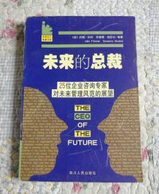 未来的总裁(25位企业咨询专家对未来管理风范的展望)