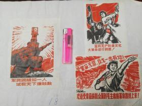 文革精品版画:军民团结/誓将/欢迎