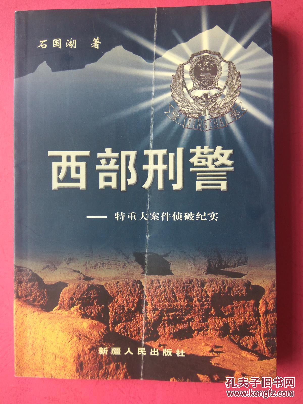 中国大案录纪实图片