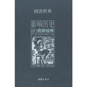 阅读世界--影响历史的百部经典   精
