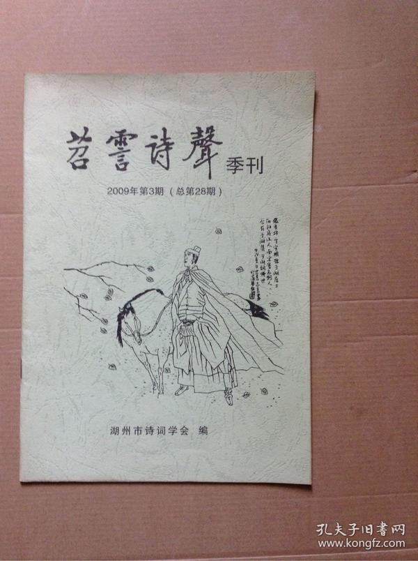 苕霅诗声(季刊)2009/3