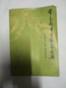 常见病中医临床手册