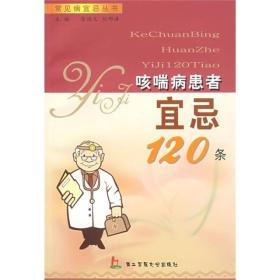哮喘病患者宜忌120条