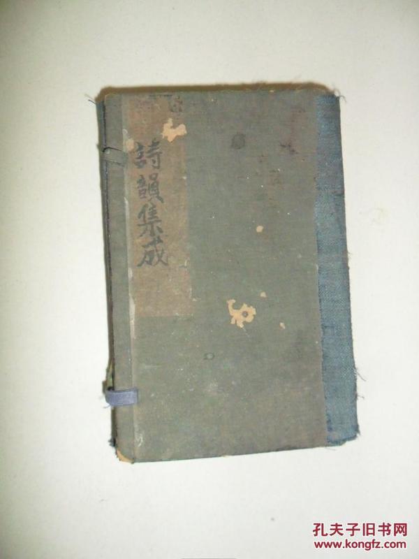 光绪刻本《诗韵集成》四册十卷(全).