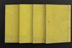 《四书》和本 铜版印刷 袖珍本 线装四册全 包括:学庸一册;论语一册;孟子上下两册 堀勇之助训点 文盛堂 1881年 四书蕴含了儒家思想的核心内容,是儒学认识论和方法论的集中体现。其在中华思想史上产生过深远的影响。