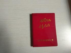 广阔天地大大有作为 北京市革命文员会 笔记本(毛主席语录、彩色插画)开头8页书写了烹调内容