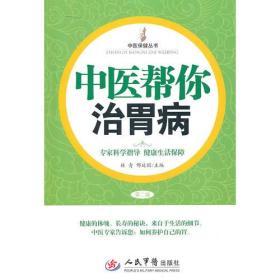 T-中医保健丛书:中医帮你治胃病
