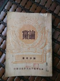 解放初期西南军曲军政大学版本,刘少奇《论党》,书中有老革命徐树英签名和印章,品见描述包快递。