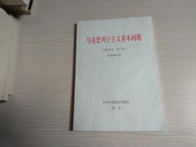 马克思列宁主义基本问题(内部试用 第三稿)