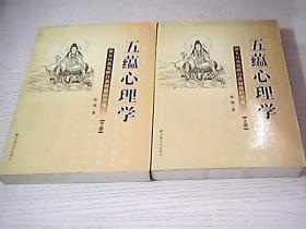 五蕴心理学:佛家自我觉醒自我超越的学说  作者惟海签名带印章