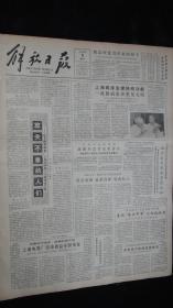 【报纸】解放日报 1983年9月5日【上海电缆厂经济效益全国领先】