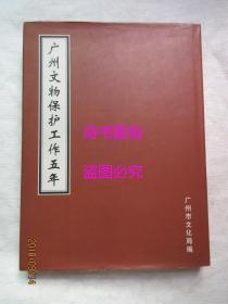 广州文物保护工作五年(1996-2000年)