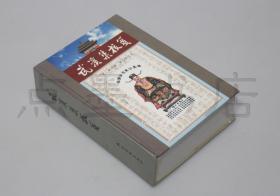 私藏好品《武溪集校笺》精装全一册 余靖 著 天津古籍出版社2000年一版一印