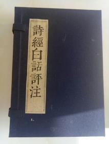 光绪版上海六艺书局石印     诗经白话注,一函四册8卷全套    精品