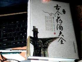 古今药酒大全:第二版 精装 未拆封        5B
