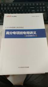 2018年国家公务员考试高分专项班专用讲义(言语理解讲义)【笔迹】