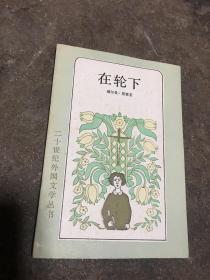 在轮下 (二十世纪外国文学丛书)