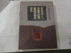 中国历代印风系列:《齐白石丁二仲经亨颐简经纶来楚生印风》  1版1印