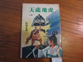 70年代版本:《天龙地虎 上册》
