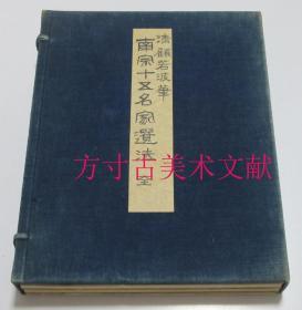 清 顾若波笔   南宗十五名家遗法  两册全 珂罗版画册  大开本 1933年西东书房 原函