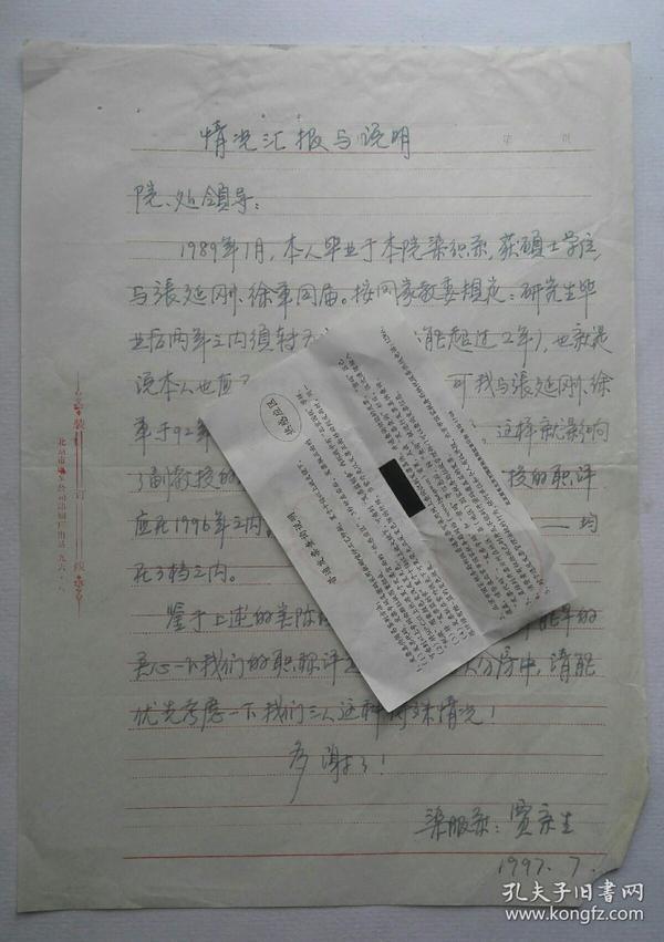 中央工艺美院清华大学美术学院硕士生与博士生导师贾京生教授在中央工艺美院1996年申请职称说明(1996年)