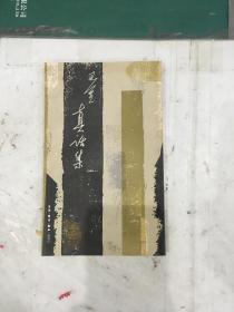 真话集:随想录第三集.一九八一/八二年(巴金签赠上海老教授张梅林,港版,一版一印,难得,绝对保真)