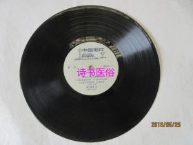 黑胶唱片:歌曲《祖国颂》