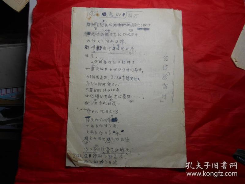 著名曲艺作家萧作如 旧诗手稿 48页 (附 诗词格律、虚词解手稿 15页) 1958年至80年代