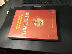 全套 沛沛儿童英语--沛沛英语入门(上下册+磁带8盒)另附英语高效率学习指导手册