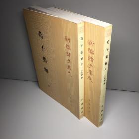 荀子集解(上下全二册)(新编诸子集成)【 库存新书  自然旧  正版现货  实图拍摄】