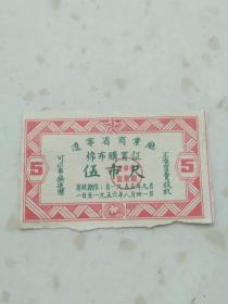 辽宁省商业厅棉布购买证1955年9月1日至1956年8月31日规格65*42MM,9品