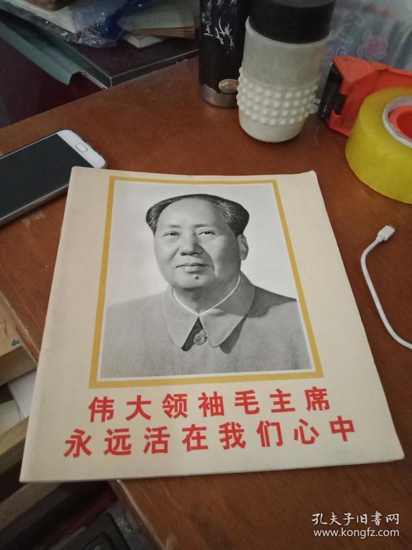 伟大的领袖毛主席永远活在我们心中》12开;品好
