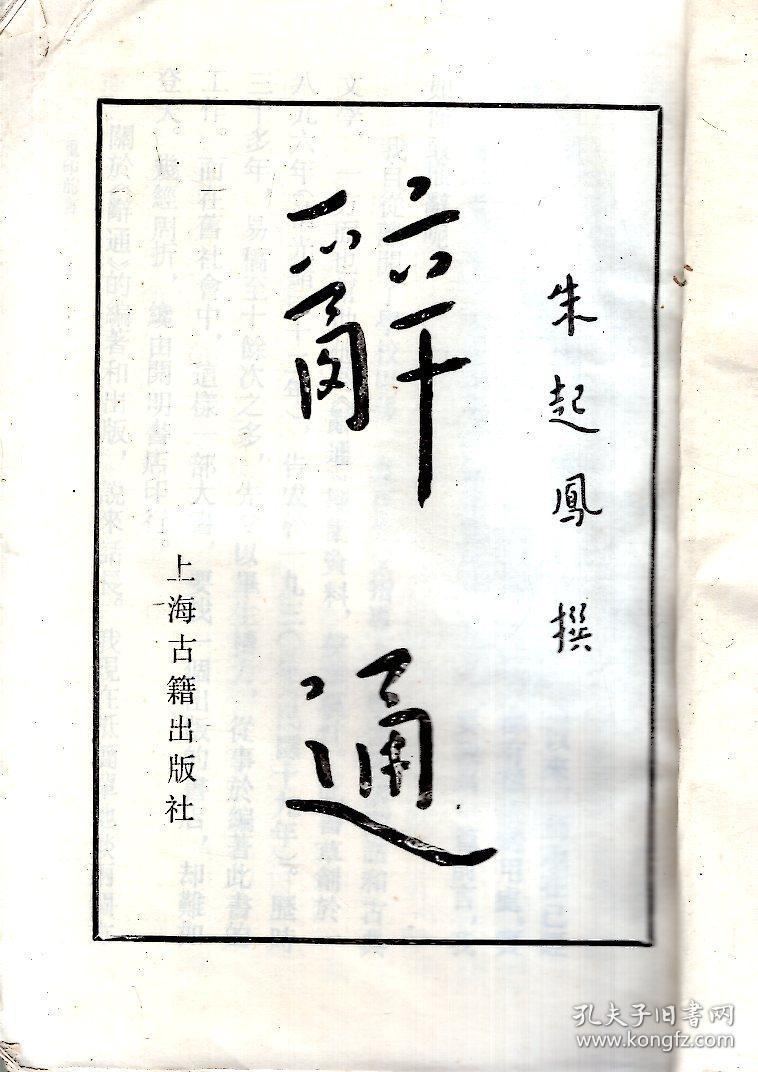 辞通(繁体竖排)_朱起凤_孔夫子旧书网图片