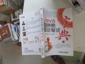 Java程序员面试笔试宝典 正版