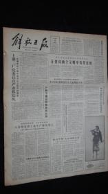 【报纸】解放日报 1983年9月4日【上钢二厂党委认真严肃抓党风】