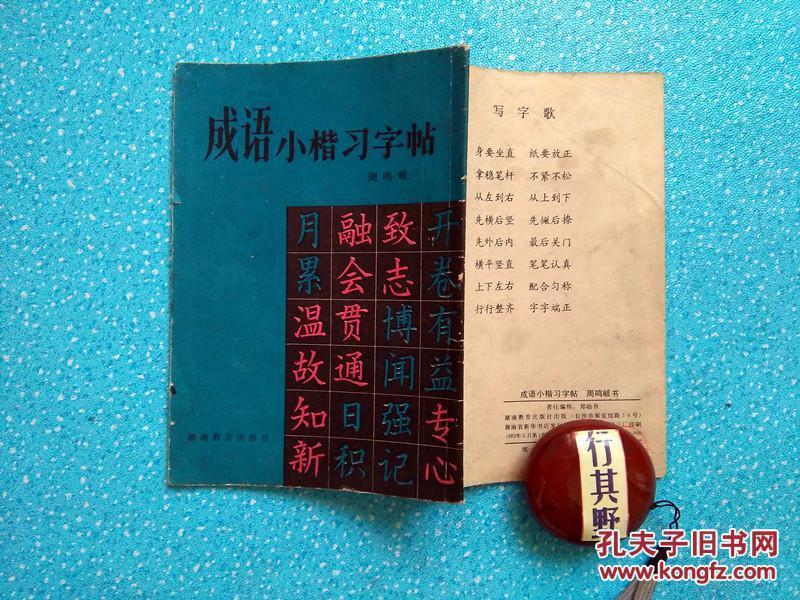【成语小楷习字帖】周鸣岐(1926~ ) 湖南望城人