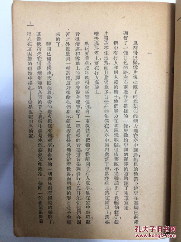 """补图1:民国37年四月开明书店出版  巴金的伟大作品、代表作""""激流三部曲""""---《家 》《春》《秋》 、""""爱情三部曲""""---《雾 》《雨》《电》 私藏品佳极稀见"""