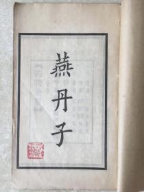 燕丹子(内有名家藏书印两个)