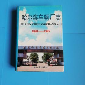 哈尔滨车辆厂志-1898——1995 16开!精装本!