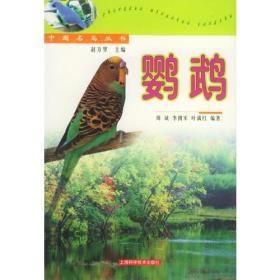 鹦鹉——中国名鸟丛书