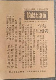 民国上海西海大戏院《幼年爱迪生》袖珍型(罕见)电影说明书(14CM*9.5CM)