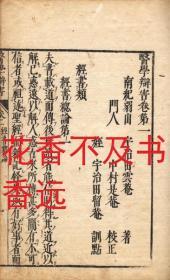医学辨害   十二卷・首卷(医家非说・儒家非说)  共13册  清刊 1681年 极具研究和收藏价值  非常珍贵!