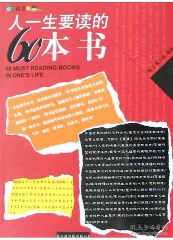 人一生要读的60本书:彩图版