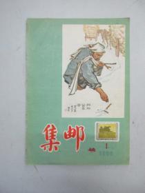 《集邮》1956年第1期(总第13期)人民邮电出版社 16开18页