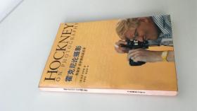 霍克尼论摄影