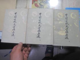 中国古代文学作品选 上中下