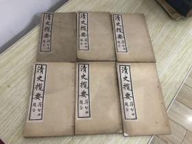 清史揽要线装全六册(光绪辛丑年出版)